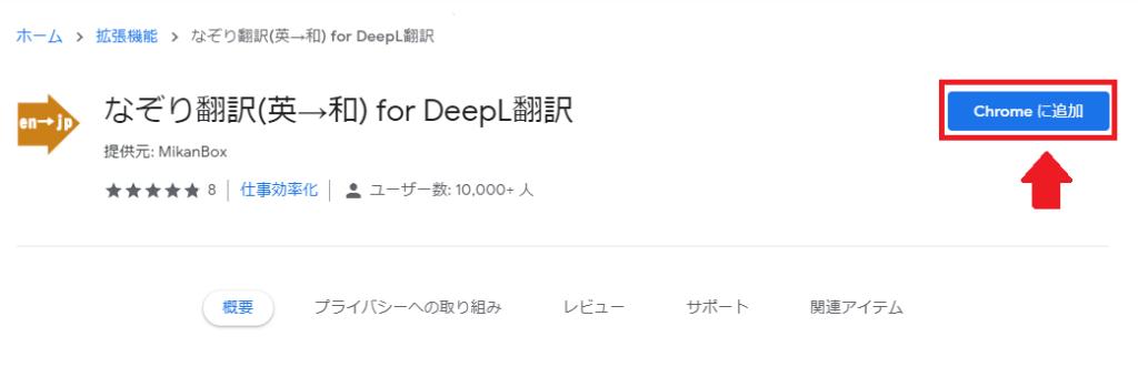 DeepL翻訳chromeストア
