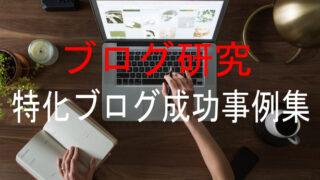 特化ブログ事例集